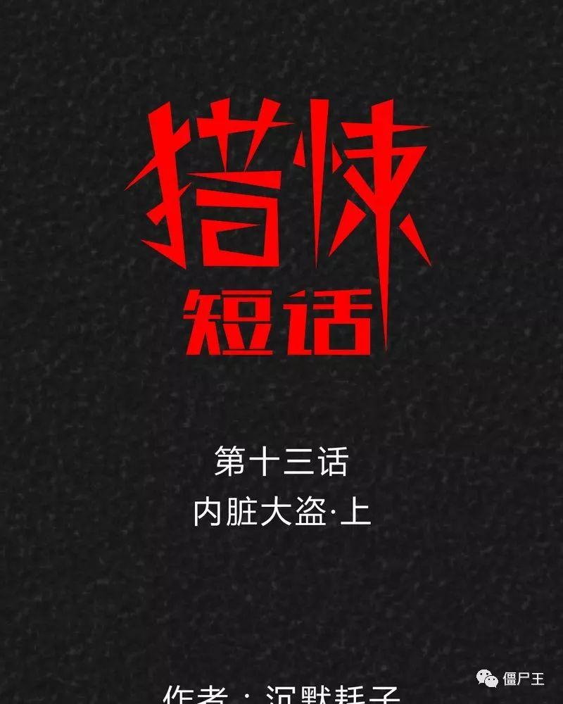 僵尸王漫画:猎悚短话之内脏大盗