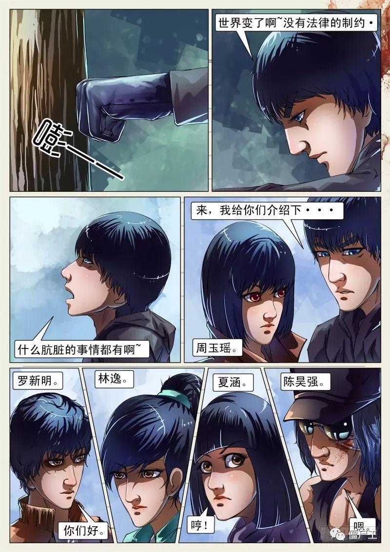 僵尸王漫画:丧尸笔记之21-25话【完结】太监了....