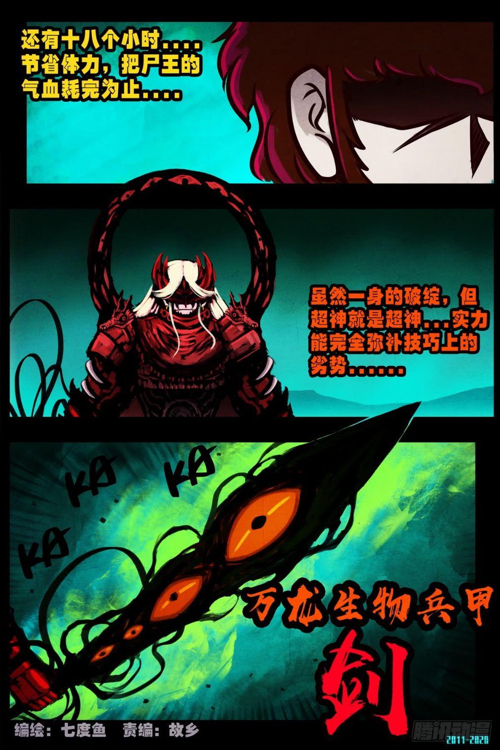 僵尸王漫画:尸兄(我叫白小飞) 第293集