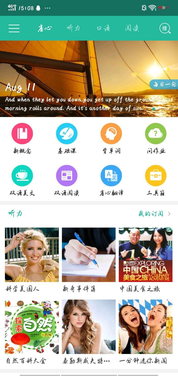 省心英语v3.6.9 手机上也能学英语
