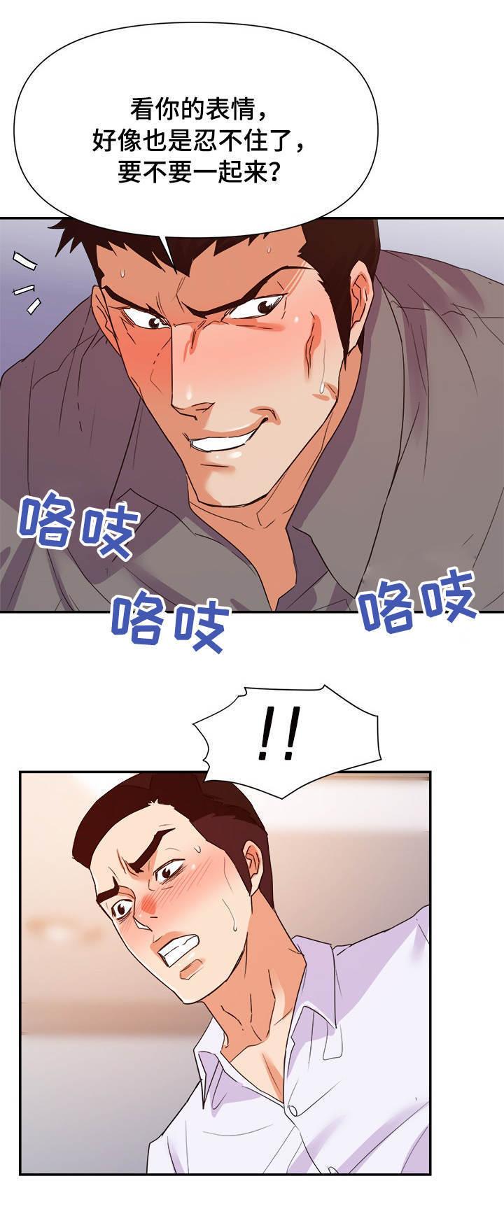 恋爱韩漫:《职场滑铁卢》 第43-45话-天狐阅读