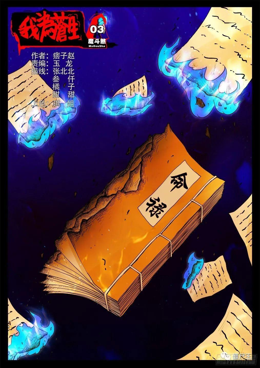 僵尸王漫画:《我为苍生》魔斗煞 03