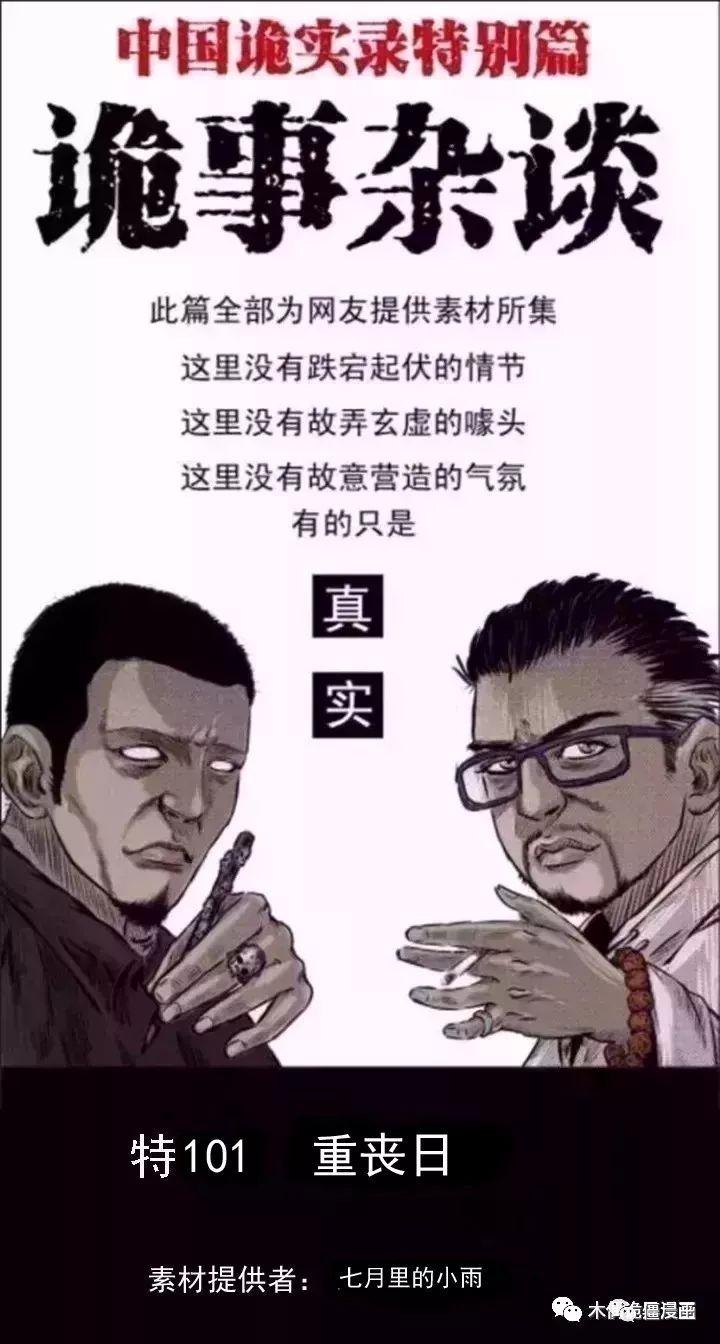 恐怖漫画:中国诡实录诡事杂谈之重丧日-僵尸王