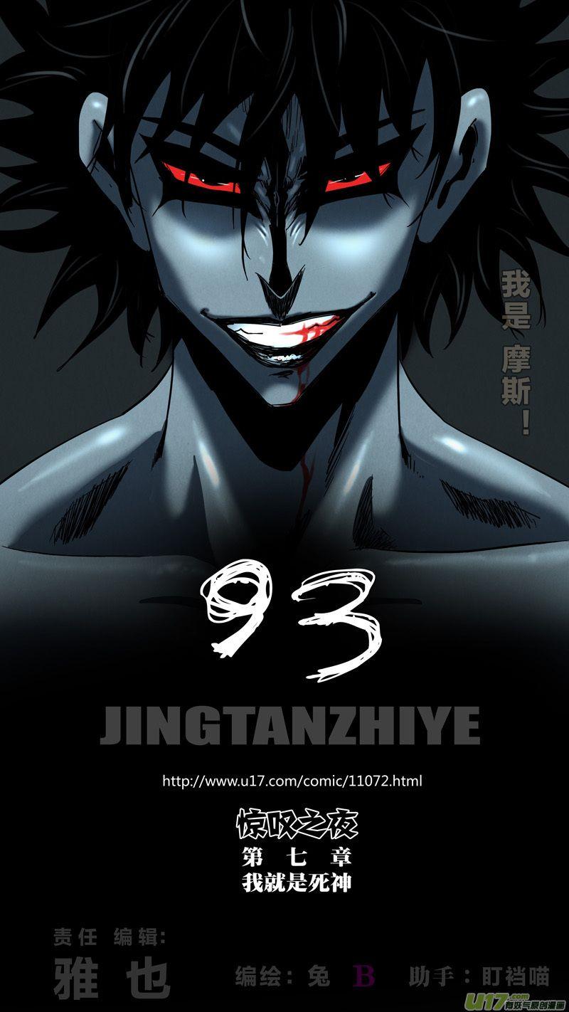 僵尸王漫画:《惊叹之夜》第七章 我就是死神(93)