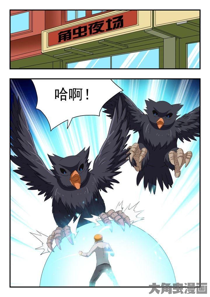 僵尸王漫画:《妖书录》第131话