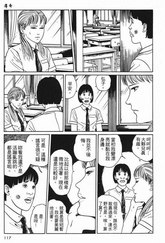 伊藤润二系列恐怖漫画《薄命》图片