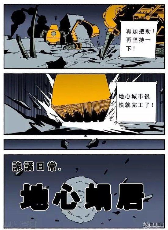 僵尸王漫画:诡谲日常《地心蜗居》
