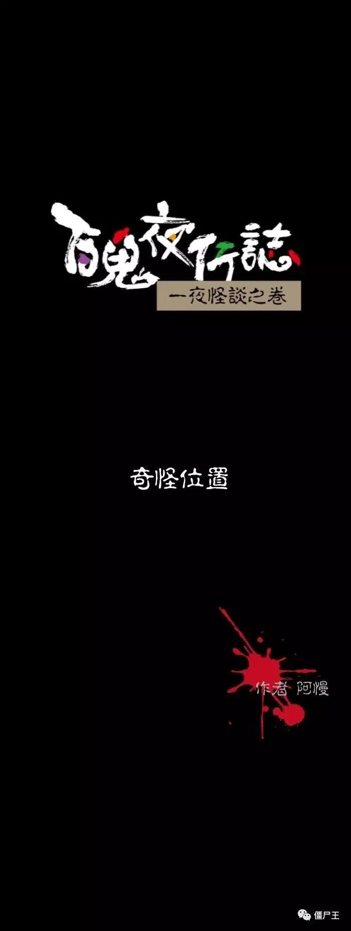 僵尸王漫画:百鬼夜行记之奇怪位置