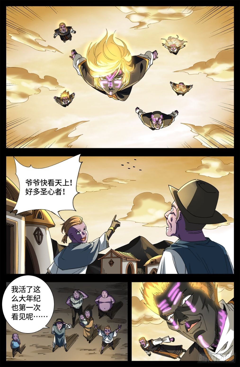 僵尸王漫画:戒魔人 第644话 圣晶的旨意