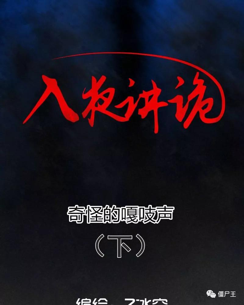 僵尸王漫画:入夜讲诡51-55话