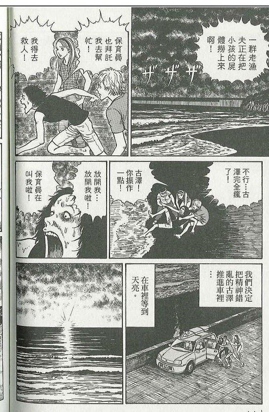 伊藤润二恐怖漫画系列《海岸》图片