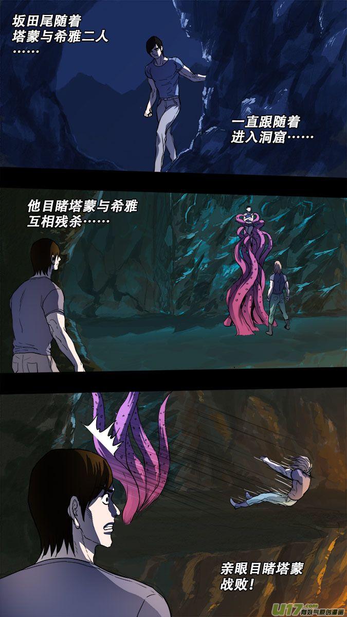 僵尸王漫画:《超质体》175:探秘洞窟(33)