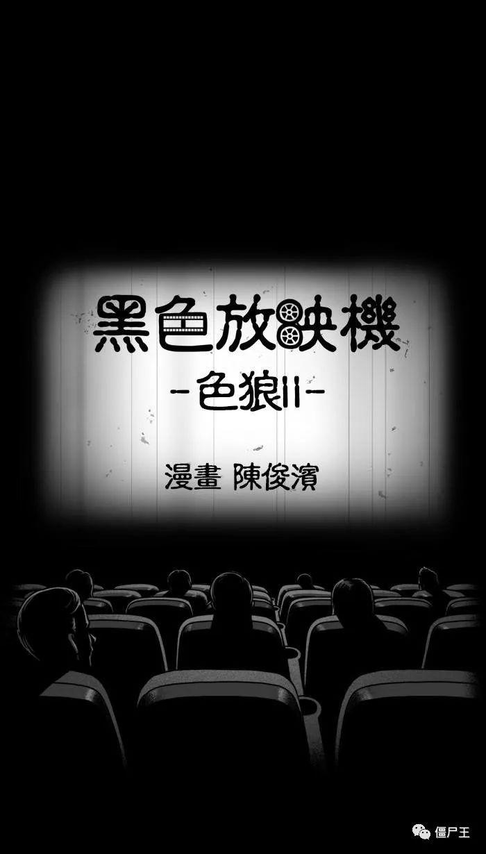 僵尸王漫画:黑色放映机之色狼