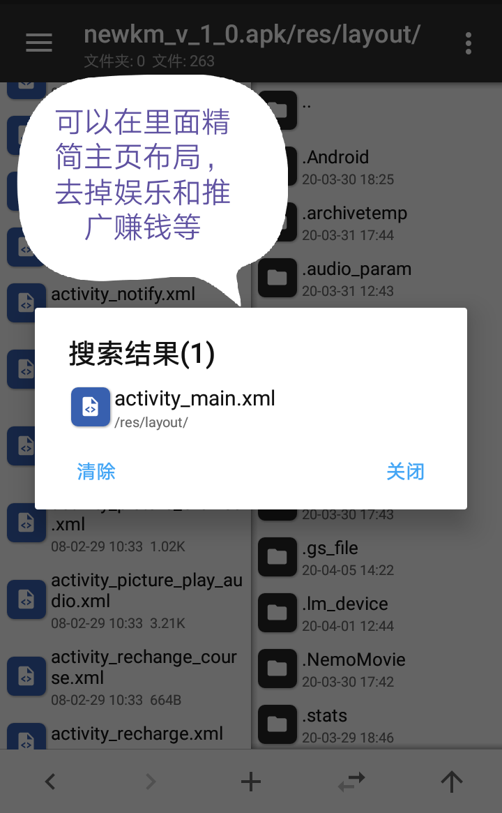 快猫最新官网app破解vip全系列教程-我爱搜-技术资源屋