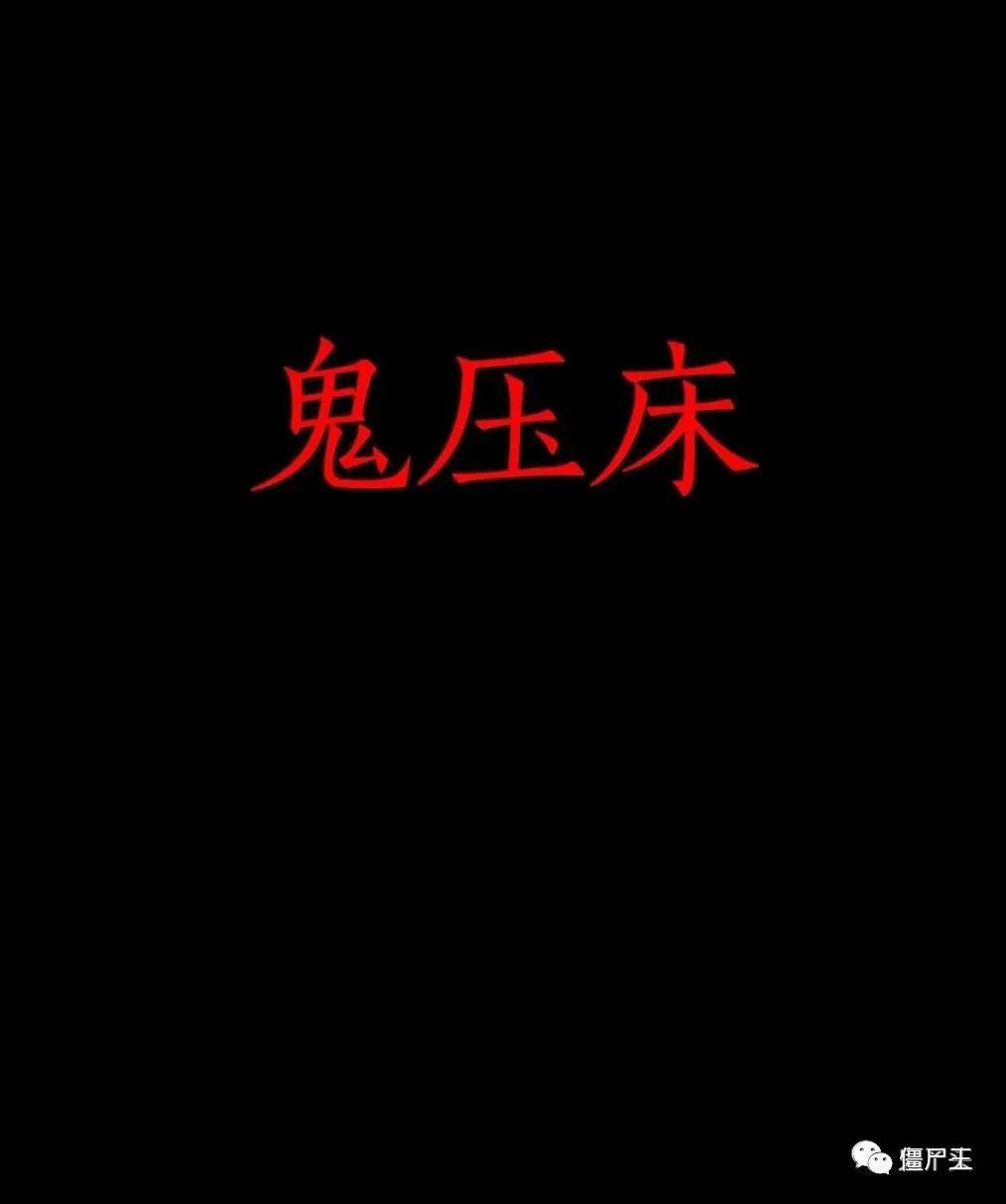 僵尸王漫画:鬼压床