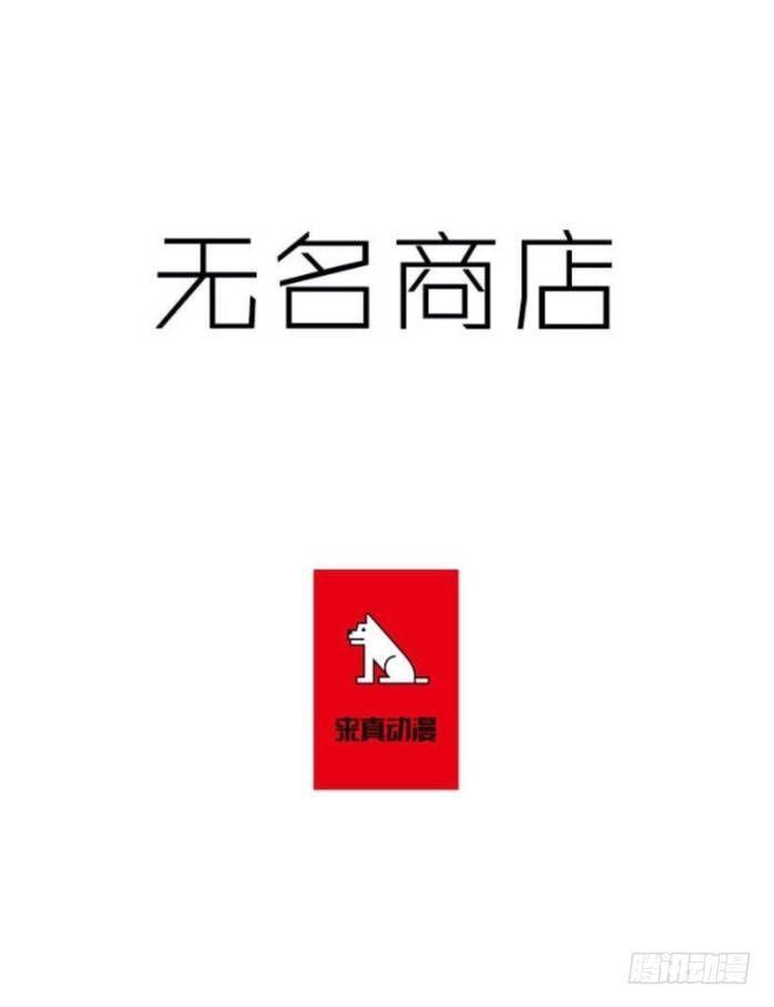 僵尸王漫画:《无名商店》第105话 我不信神