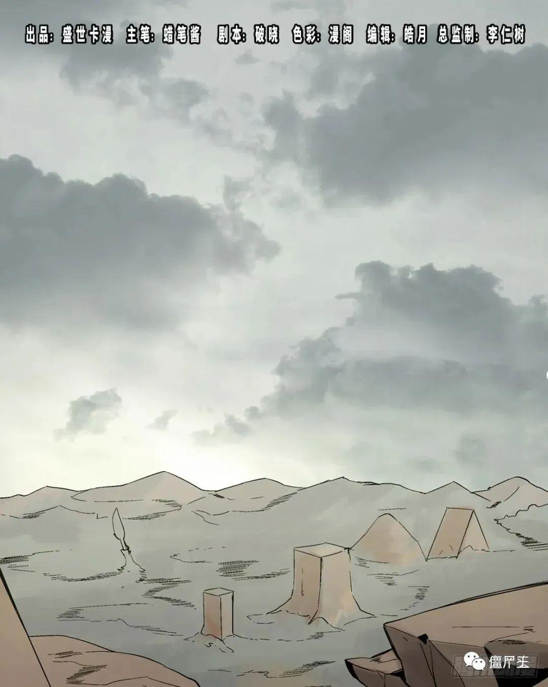 僵尸王漫画:心跳300秒之寻找人类