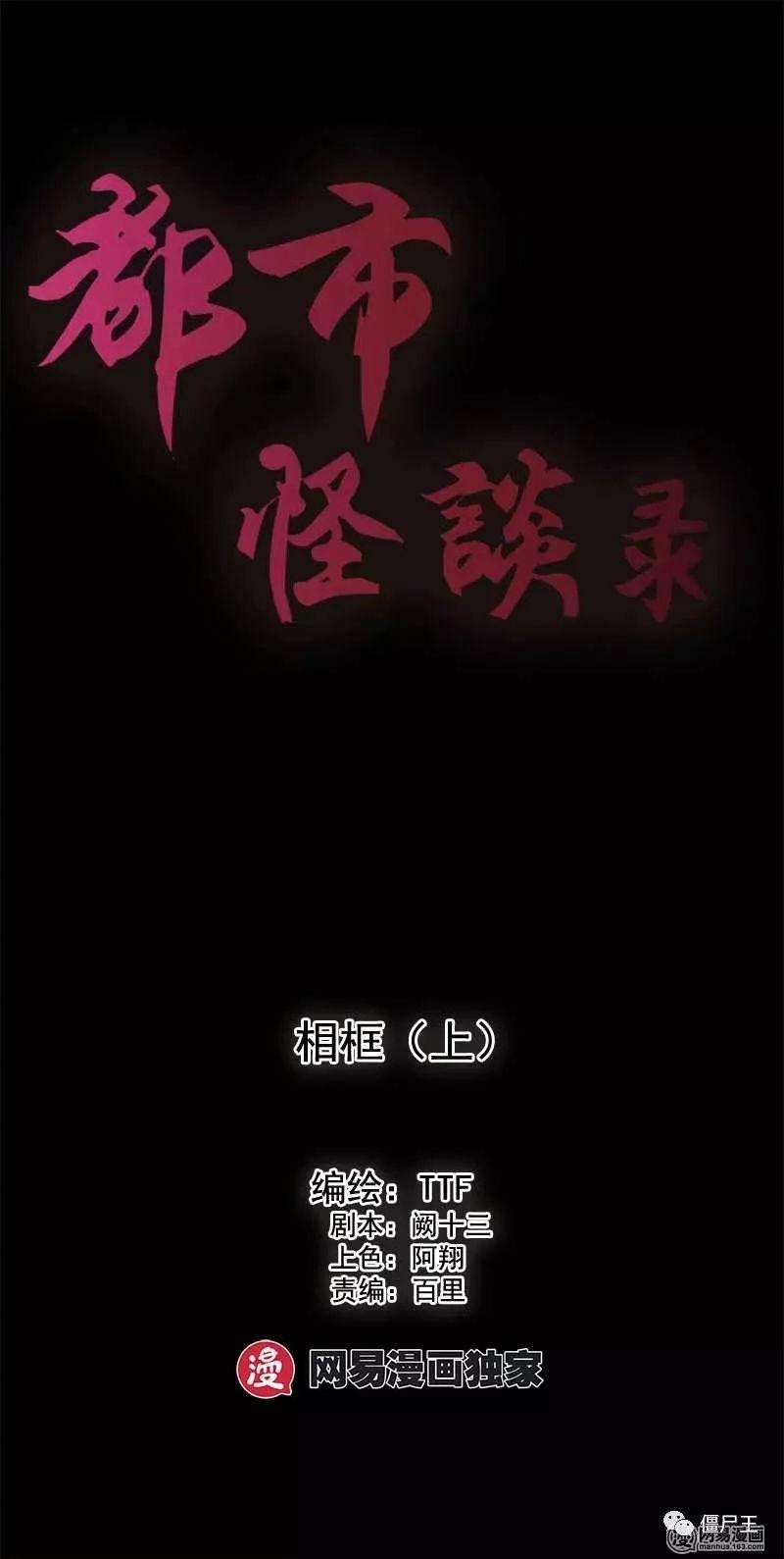 恐怖漫画:恐怖漫画 | 诡异的相框-僵尸王