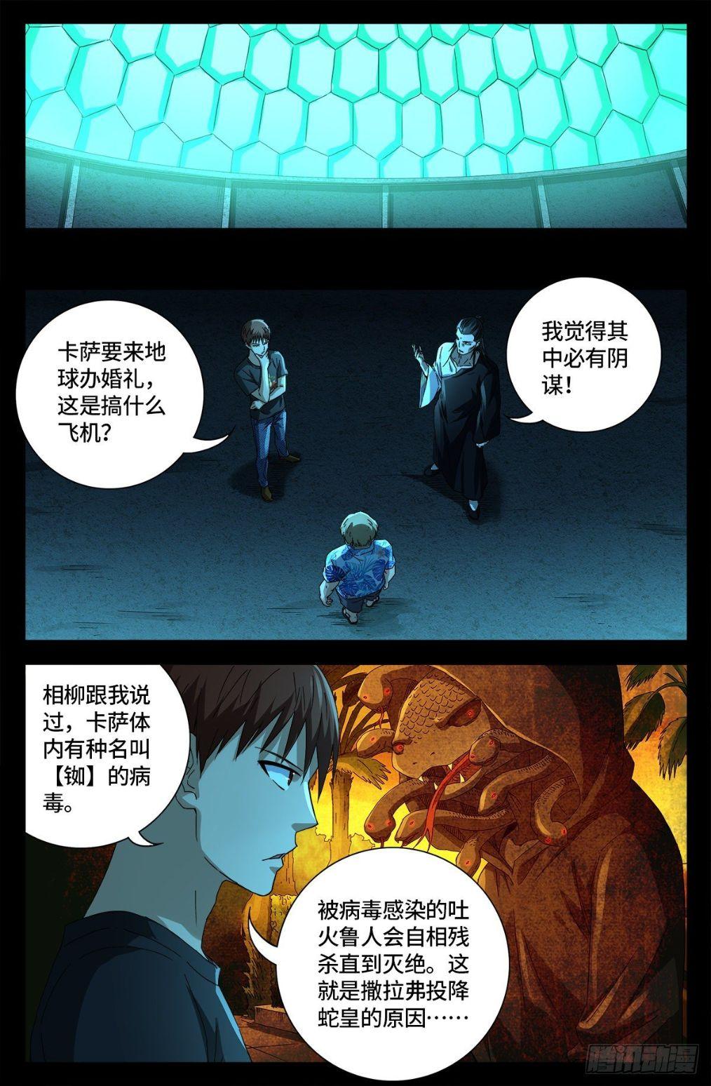 僵尸王漫画:戒魔人 第666话 一定会去的地方