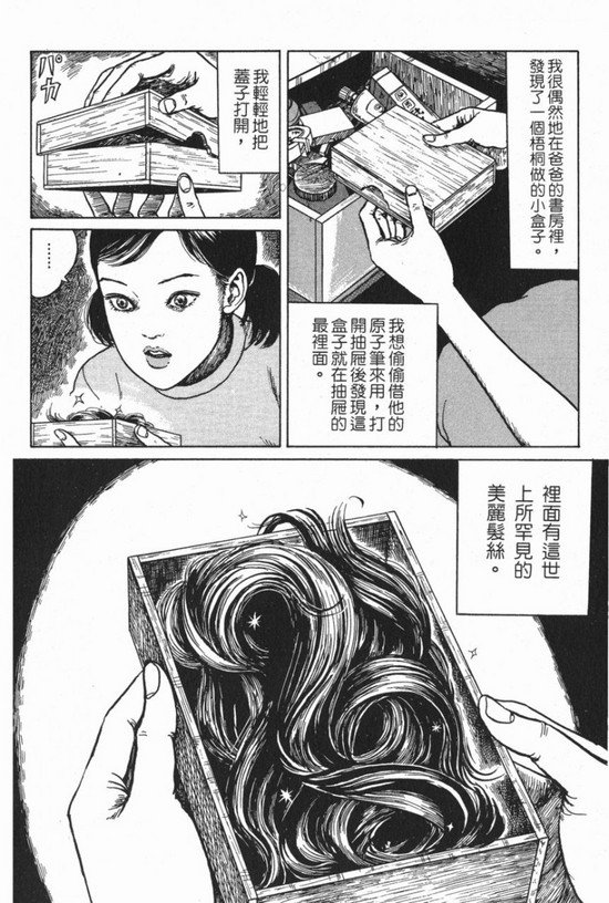 伊藤润二系列恐怖漫画富江《毛发》图片
