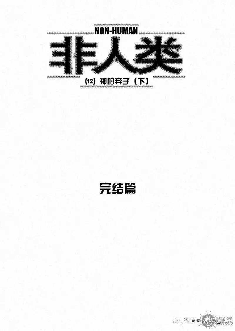 恐怖漫画:非人类之神的弃子 (下)完结篇-僵尸王