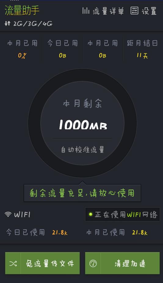 流量助手 v3.4无广告中文版 小巧的流量悬浮窗