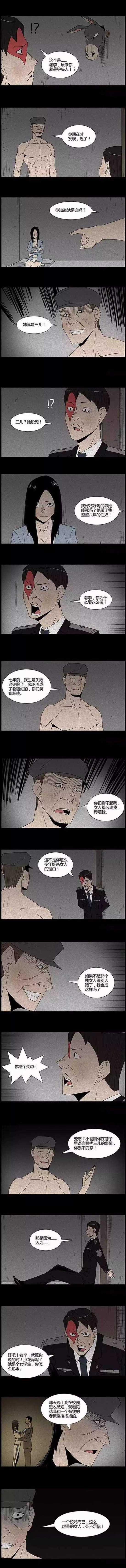 恐怖漫画《驴头人》图片