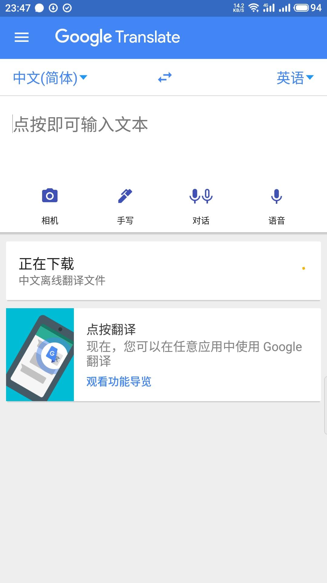 谷歌翻译v6.2.0 多语言任意转换
