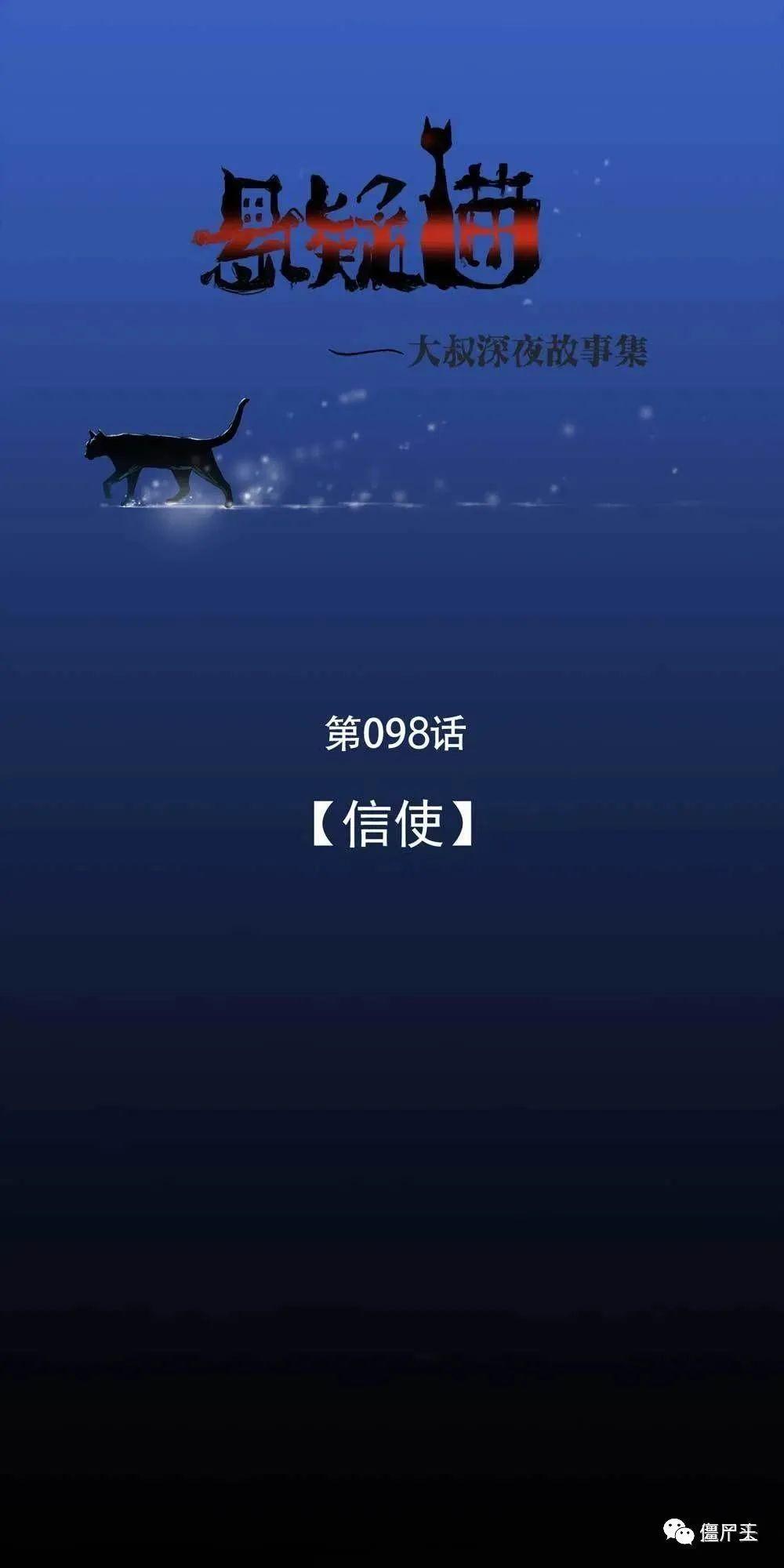 僵尸王漫画:悬疑猫 | 信使