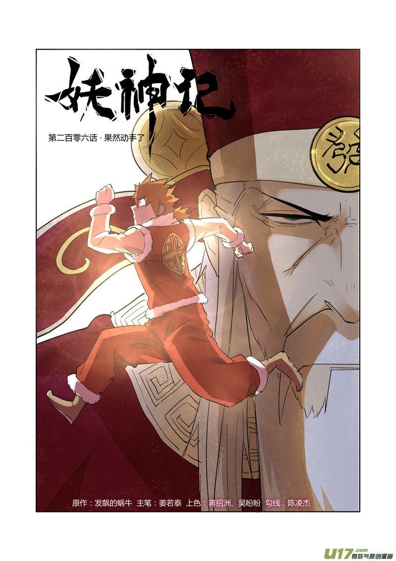 僵尸王漫画:《妖神记》第206话 果然动手了(上)