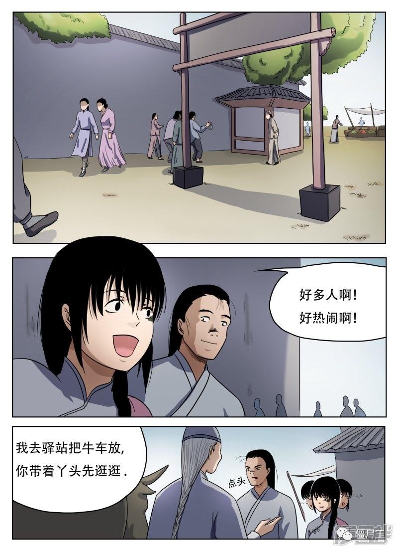 恐怖漫画:《怪童》连载更新(56至66话)(完结)-僵尸王