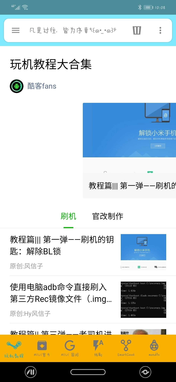 MIUI boom_v10.0 全套MIUI刷机包及教程