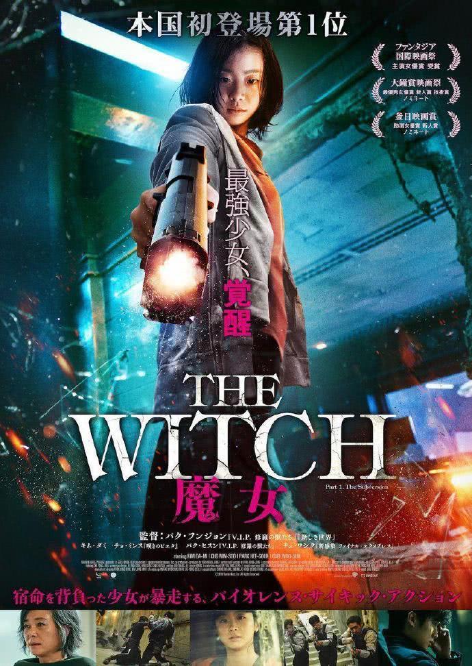 魔女》可以看出韩国电影人的野心-看点快报