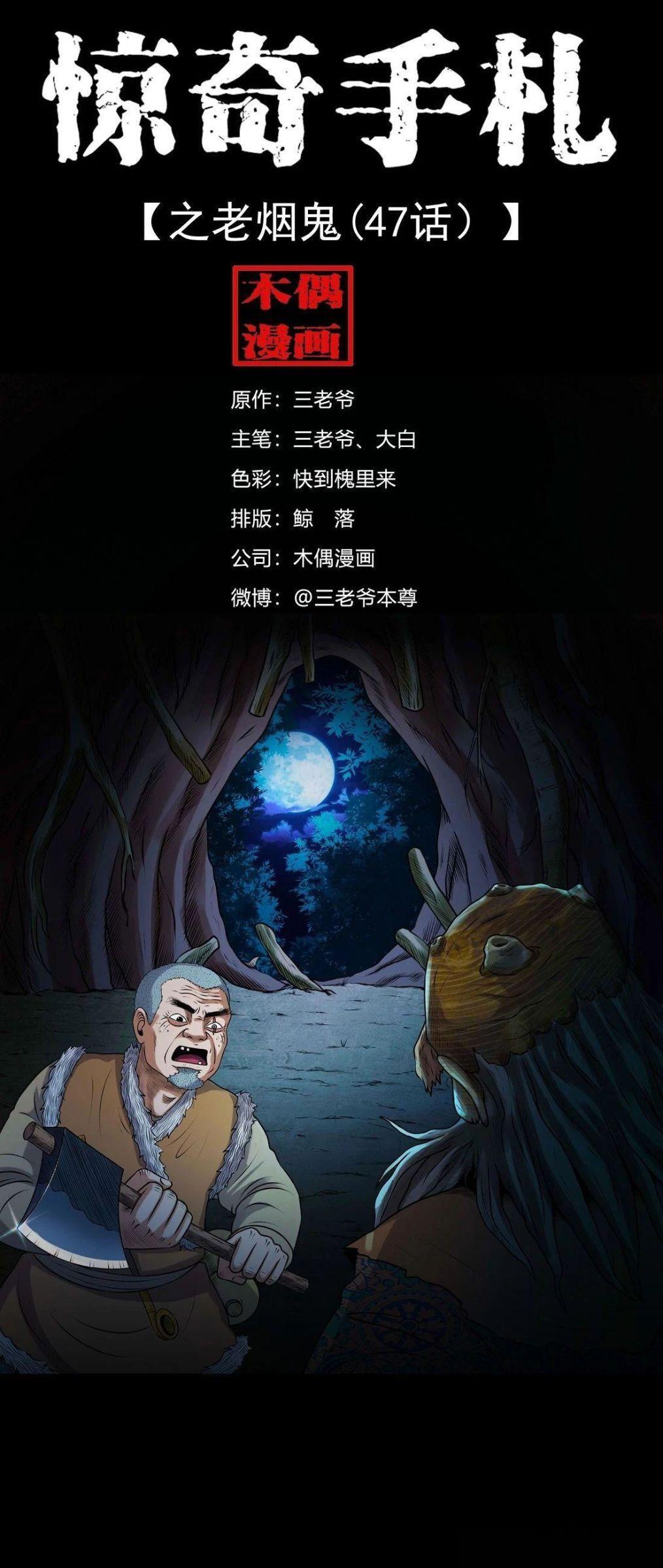 僵尸王漫画:惊奇手札之老烟鬼(47)