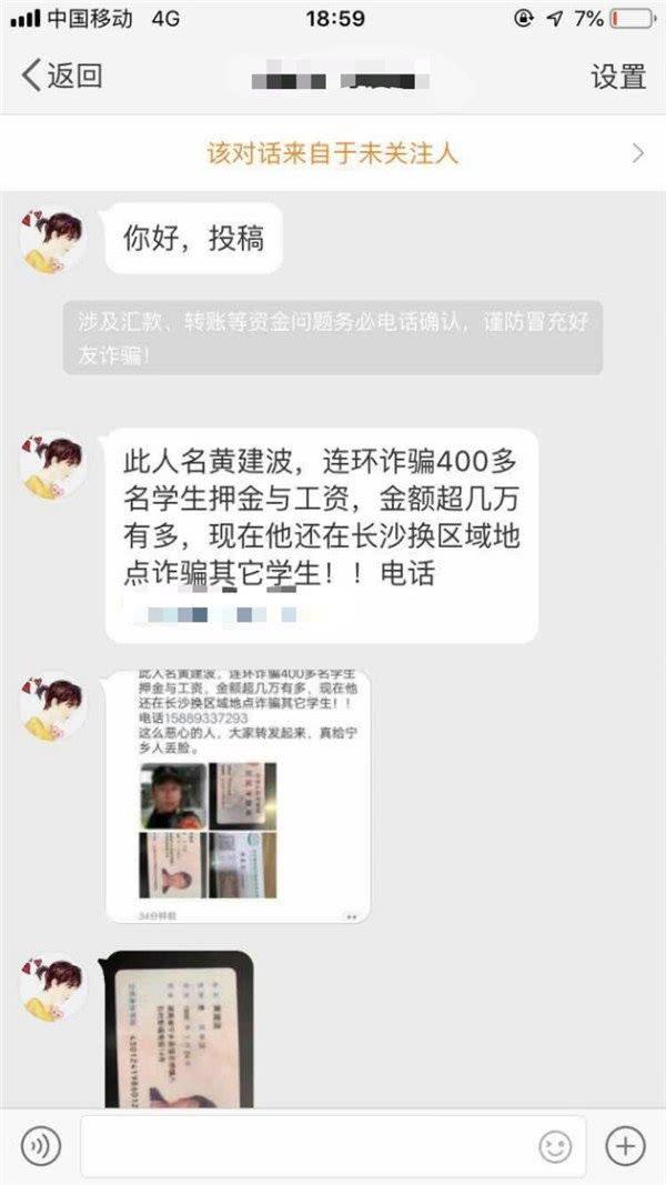 長沙一男子假冒老師收取學生兼職押金 吸金上萬元後卻突然消失 【瀟湘晨報】