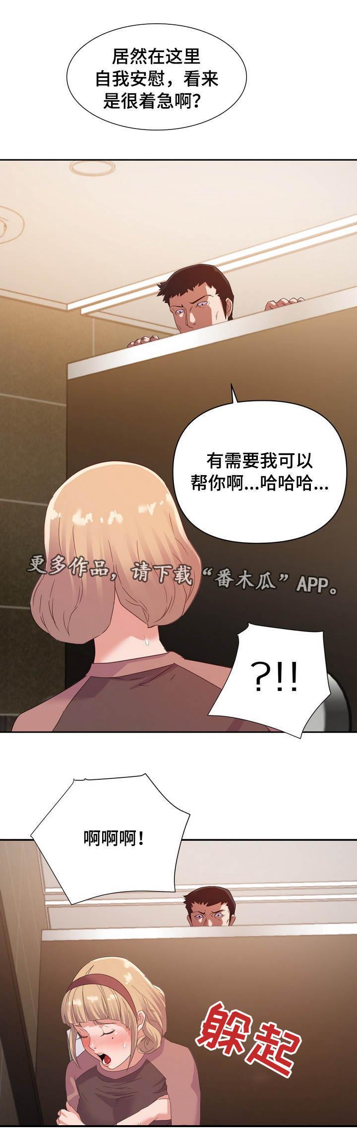 恋爱韩漫:《职场滑铁卢》 第13-15话-天狐阅读
