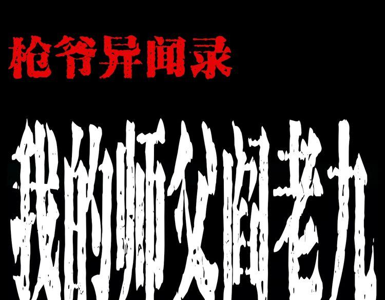 僵尸王漫画:异闻录-我的师父阎老九之水阵
