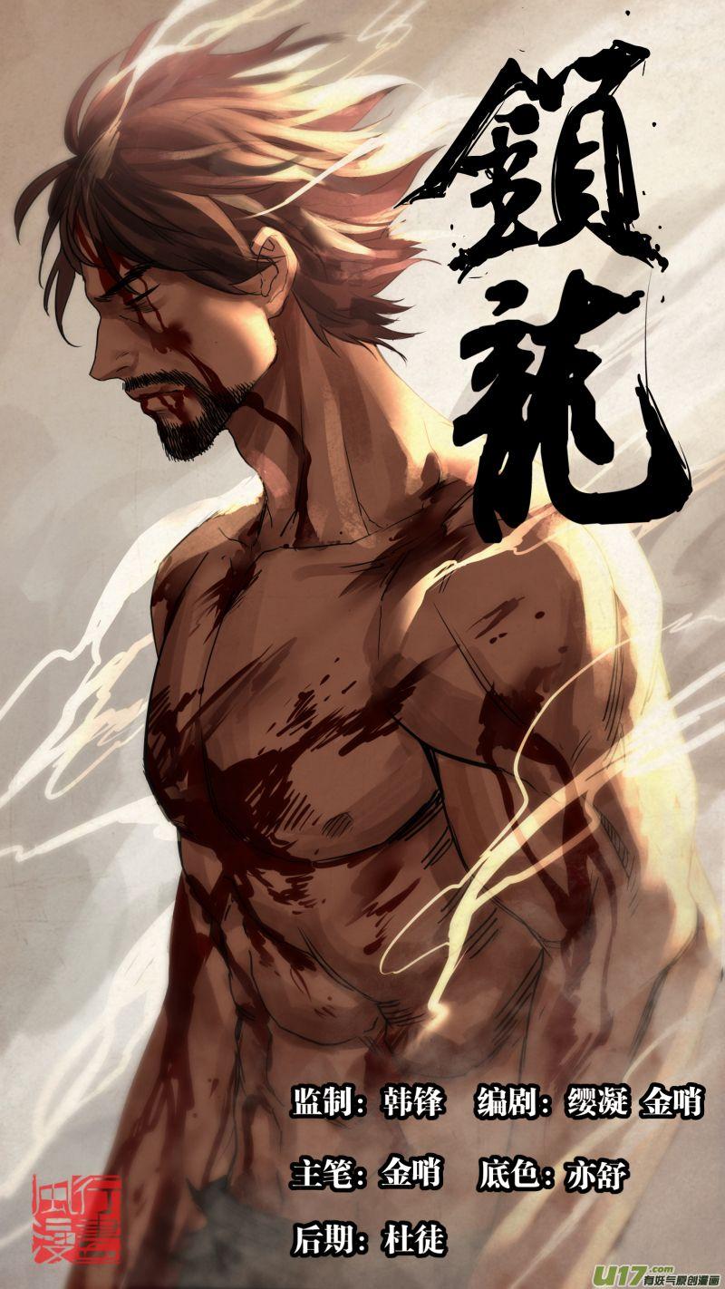僵尸王漫画:锁龙 - 0157.那是我的责任