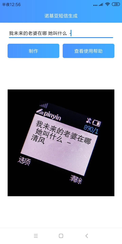 诺基亚短信生成助手 内容支持自定义