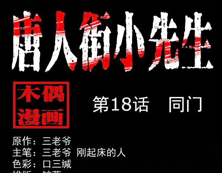 僵尸王漫画:唐人街小先生-第18话-同门恩怨