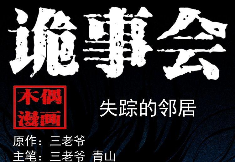 僵尸王漫画:三老爷诡事会之失踪的邻居