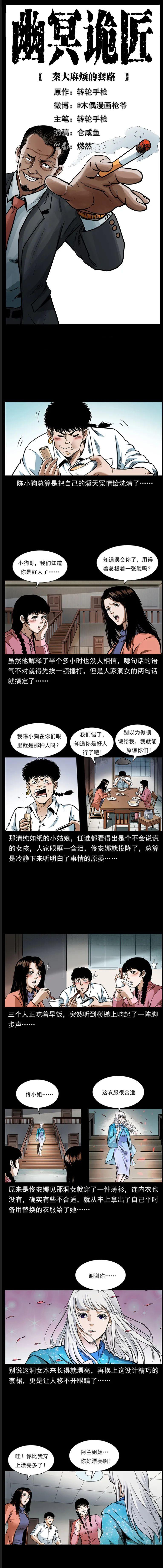 僵尸王漫画:幽冥诡匠之秦大麻烦的套路