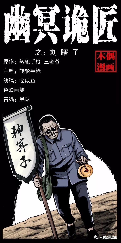 【幽冥诡匠】 第9话 刘瞎子