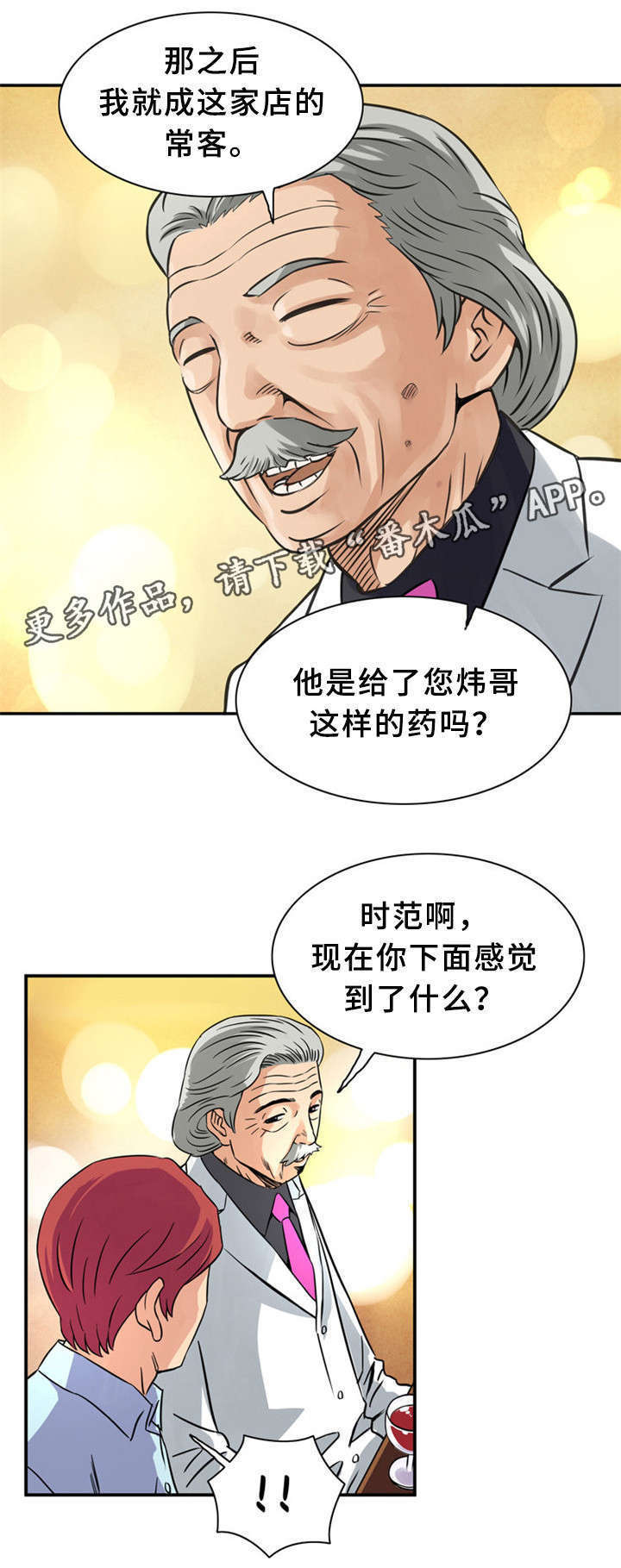 恋爱韩漫: 《皇家钢铁会员》 第22-24话-天狐阅读