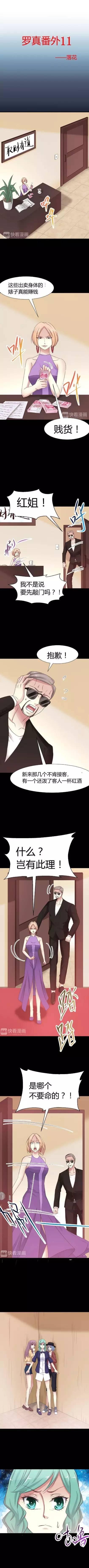 僵尸王漫画:你被死神看见了《落花》