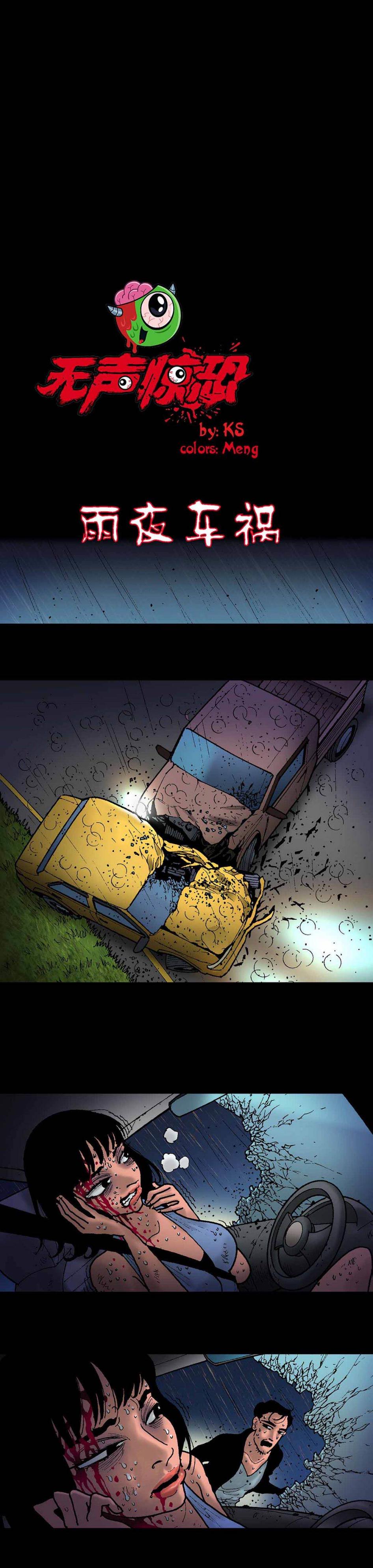 僵尸王漫画:无声恐怖漫画之雨夜车祸