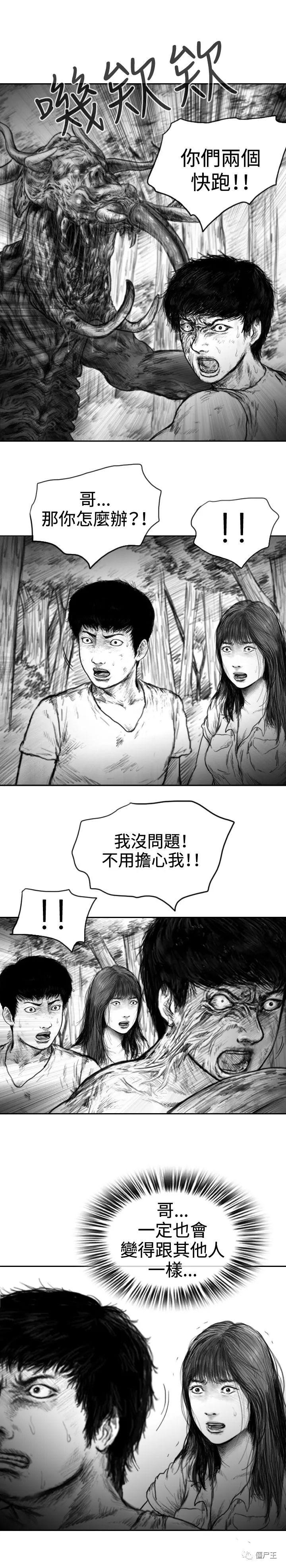 恐怖漫画:《怪牲2》51至55话-僵尸王