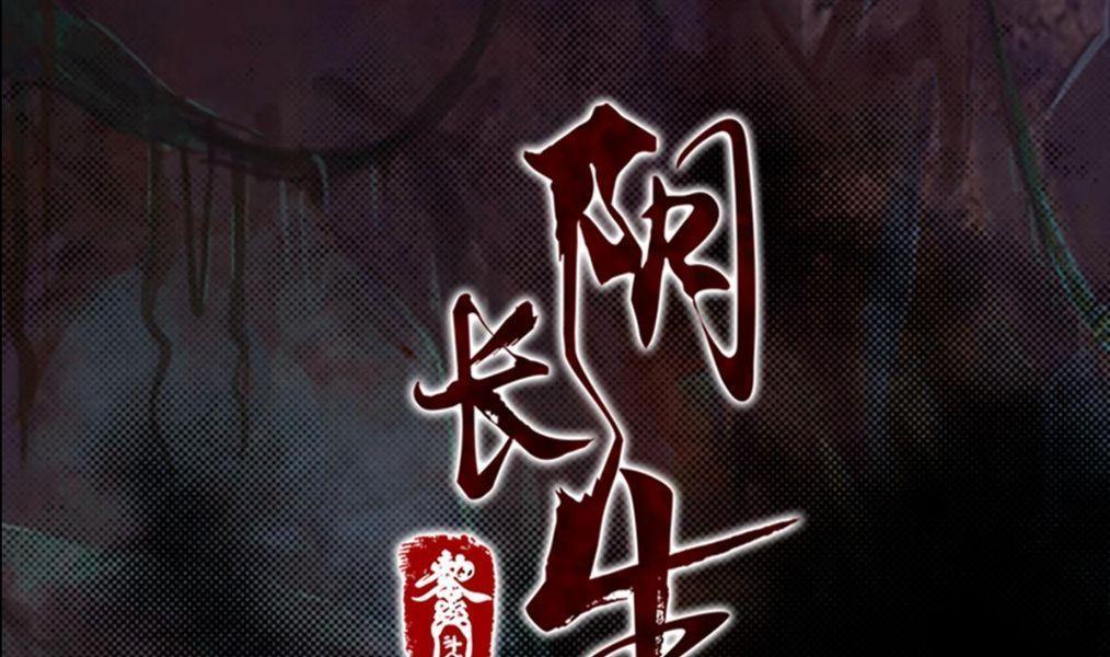 僵尸王漫画:《阴长生》第222话 【大结局】
