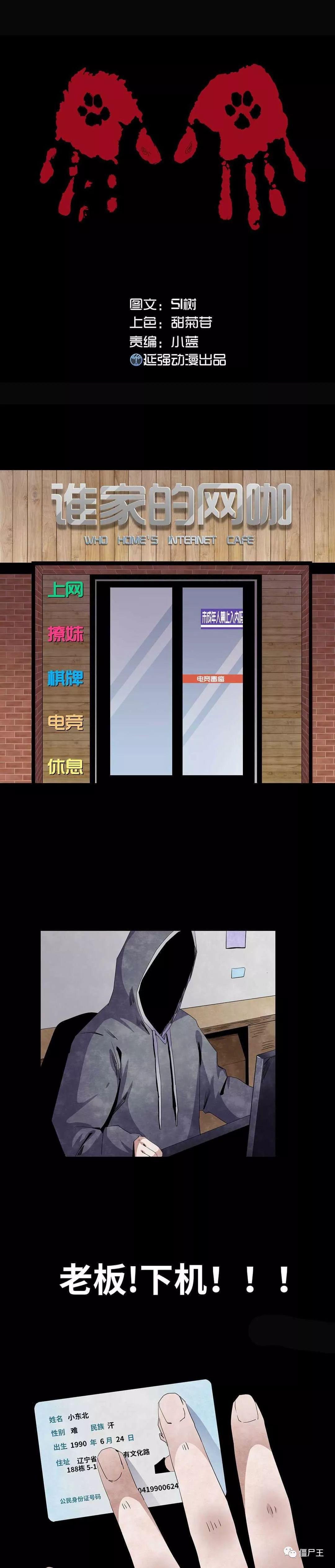 僵尸王漫画:红掌印之社会人