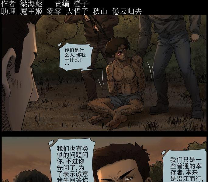 僵尸王漫画:尸界之毛怪-2